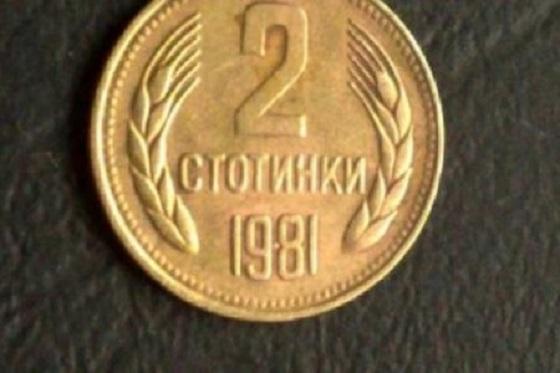 монета от 2ст от соца
