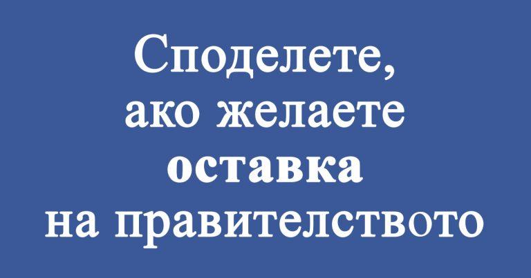 Защо снемаме доверието си от правителството на Бойко Борисов