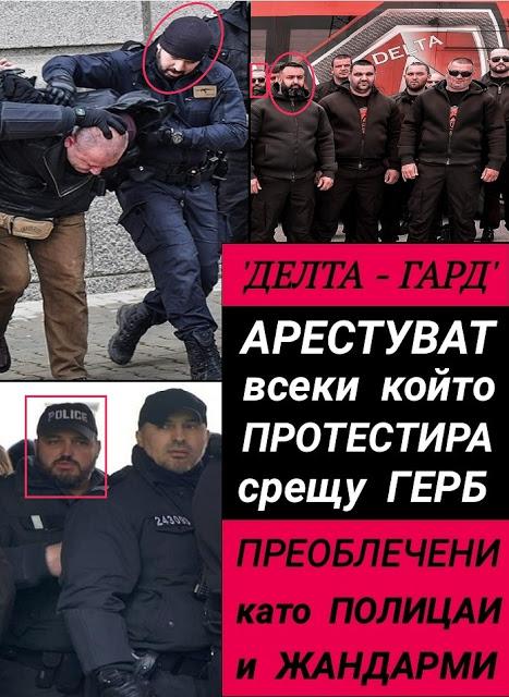 """Мутри от """"Делта Гард"""" се оказаха """"полицаите"""", с които Бойко преби и обгази протеста пред МРРБ"""