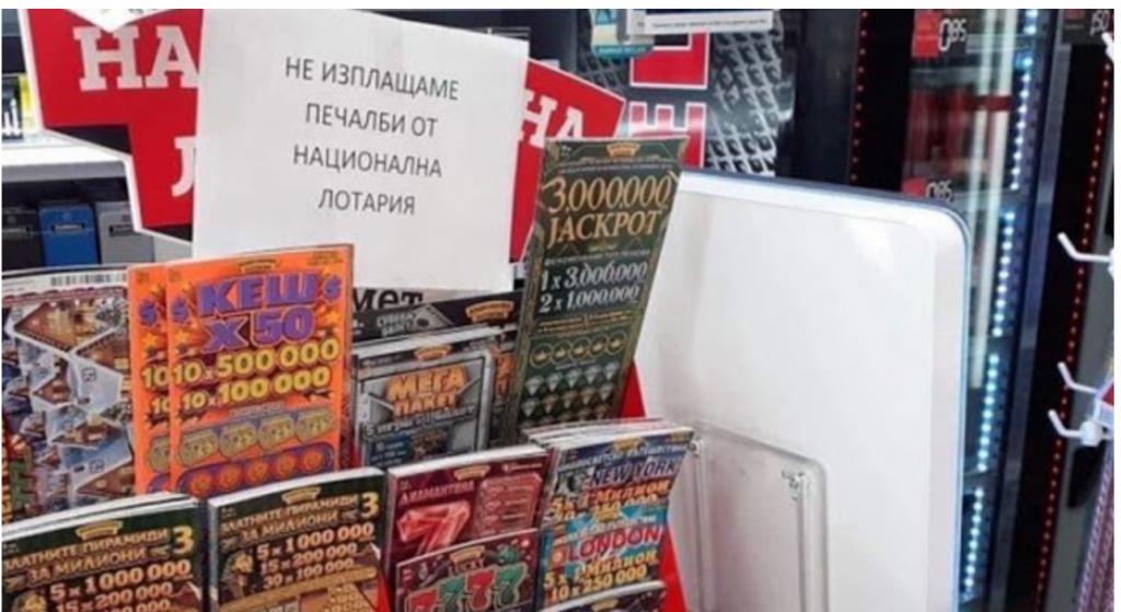 талони от лотариата