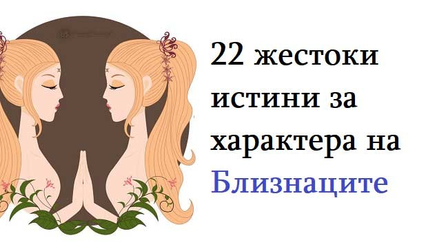 22 жестоки истини за характера на Близнаците