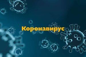 Koronavirus Min 300x200