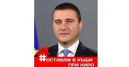 Горанов: И без заплата нямам проблем с наема и не мрънкам като вас 1