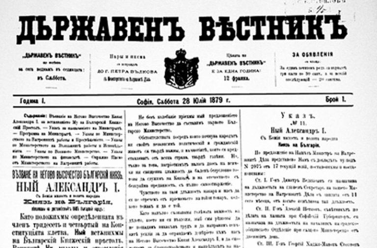 държавен-вестник (1)