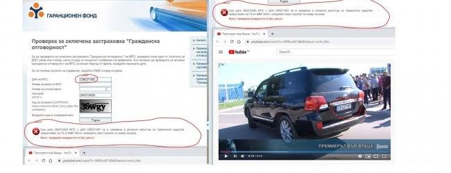 Премиер за пример! Борисов кара джип без Гражданска отговорност!