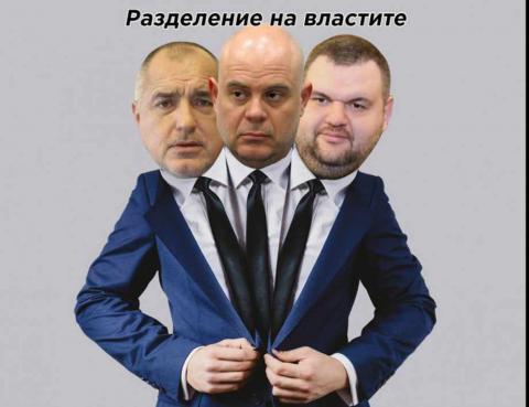 Новата тактика на триото Гешев, Пеевски и Борисов е тотално потапяне.