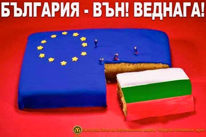 Българите вече нямат доверие в ЕП и заговориха за BULEXIT