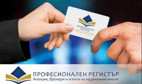 Регистърът на брокерите защитава потребителите при сделки с недвижими имоти