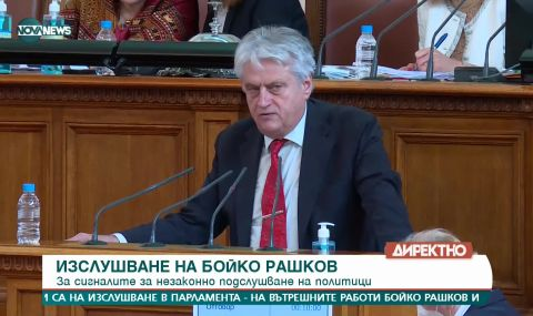 Бойко Рашков: Имам една папка, изброени са 123-ма души, които са подслушвани
