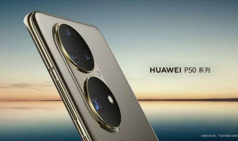 Ето какви ще са характеристиките на новия Huawei P50 Pro