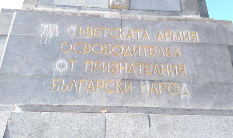 Мартин Заимов задържан заради драскане по паметника на Съветската армия (СНИМКИ)