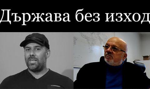 """""""Държава без изход"""": Илия Златанов пред """"Фрогнюз"""" (ВИДЕО)"""