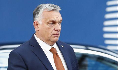 ЕС и САЩ търсят влияние в Унгария